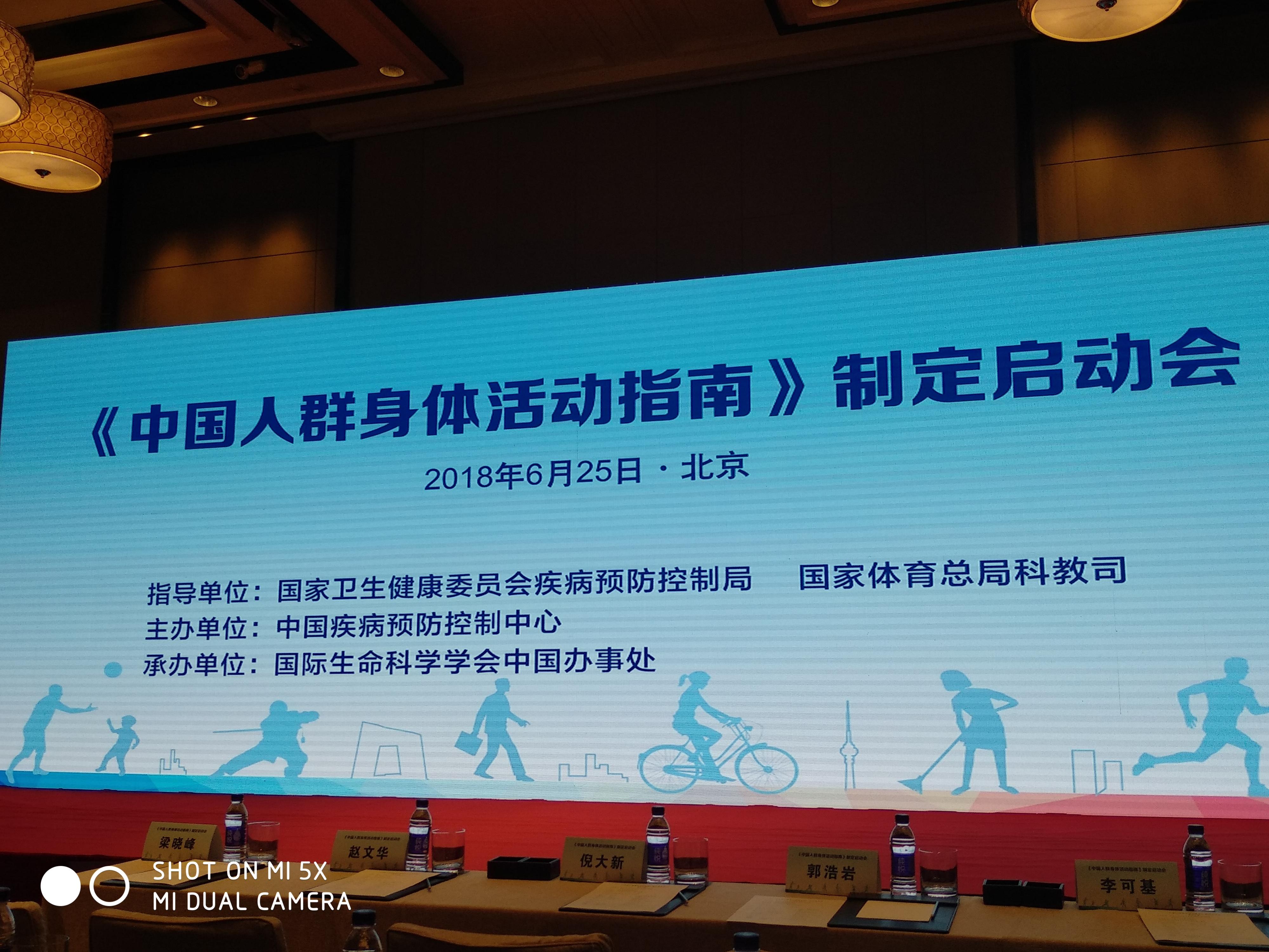 我国将定制《中国人群身体活动指南》,促进健康合理
