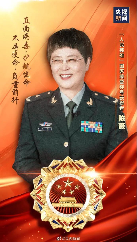 人民英雄陈薇:除了胜利,别无选择