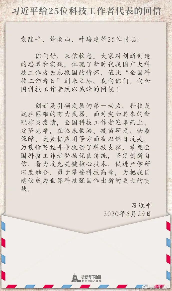 党的十八大闭幕视频_这25人是谁?为何两会刚闭幕总书记就给他们回了信?-中国科普网